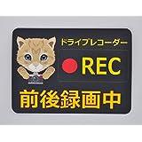 犬、猫イラスト ドライブレコーダー ミニ UV加工 マグネットステッカー 9cm×6.5cm