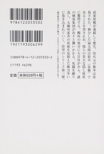 赤猫始末―闕所物奉行裏帳合〈3〉 (中公文庫)