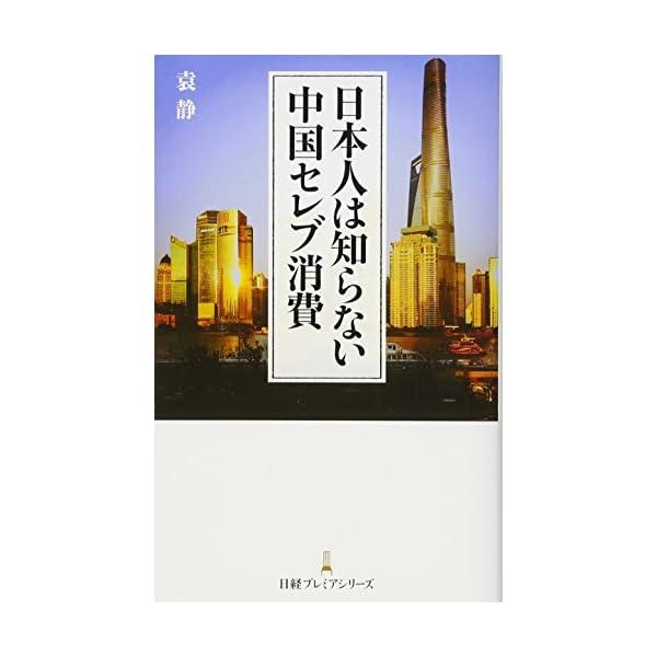 日本人は知らない中国セレブ消費 (日経プレミアシ...の商品画像