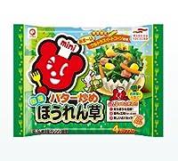 アクリ バター炒めほうれ草X10袋 冷凍食品