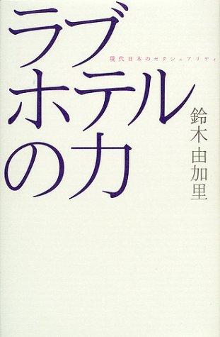 ラブホテルの力—現代日本のセクシュアリティ (広済堂ライブラリー)