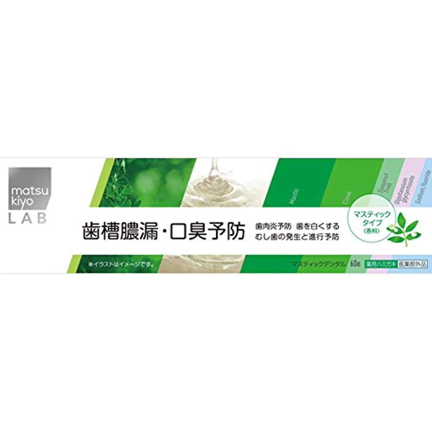 危険軽減するアサーmatsukiyo LAB マスティックデンタル 60g (医薬部外品)