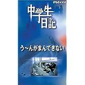 中学生日記 うーん、がまんできない! [VHS]