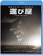 運び屋 Blu-ray & DVD (
