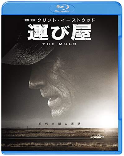 運び屋 ブルーレイ&DVDセット (2枚組) [Blu-ray]