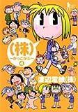 (株) 4 (ヤングジャンプコミックス)