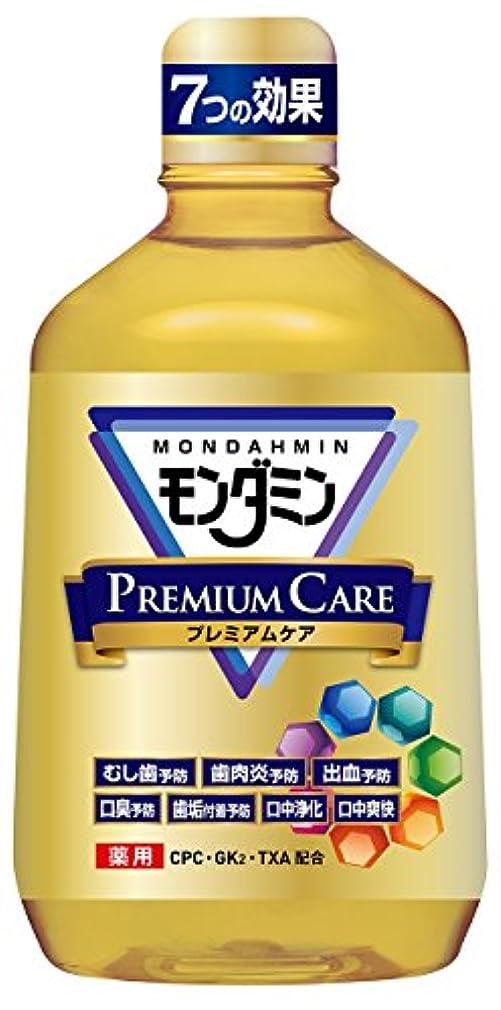 抜本的な傾いた順番アース製薬 マウスウォッシュ モンダミン プレミアムケア 1080mL