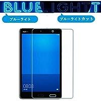 windykids softbank MediaPad M3 Lite s ブルーライトカット フィルム 保護 lites ガラスフィルム メディアパッド M3 ライト s 8インチ 強化ガラス 9H 超耐久 耐傷 指紋防止 M3-Lite-s(M3-lite-8),bluelight-cut-glass-film