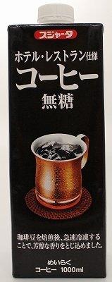 スジャータ ホテルレストラン仕様 コーヒー無糖 1000ml紙パック×6本入