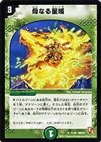 デュエルマスターズ 【 母なる星域 】 DMX01-011-R 《キング・オブ・デュエルロード ストロング7》