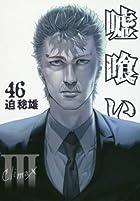嘘喰い 第46巻