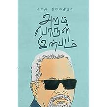 அறம் பொருள் இன்பம் /ARAM PORUL INBAM (Tamil Edition)