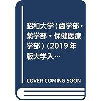 昭和大学(歯学部・薬学部・保健医療学部) (2019年版大学入試シリーズ)