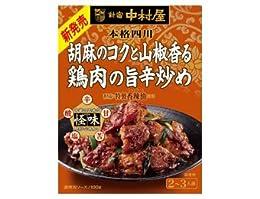 中村屋 本格四川 胡麻のコクと山椒香る鶏肉の旨辛炒め 100g