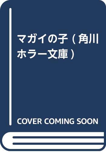 [画像:マガイの子 (角川ホラー文庫)]