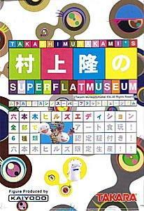 海洋堂 村上隆のスーパーフラットミュージアム(六本木ヒルズエディション)1BOX