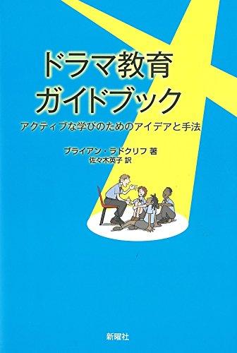ドラマ教育ガイドブック—アクティブな学びのためのアイデアと手法