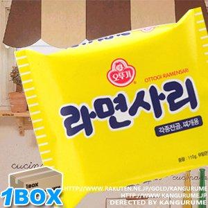 オトゥギ 業務用サリラーメン「万能麺」 1BOX 48個入り