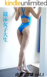 競泳女子大生由梨22歳vol1