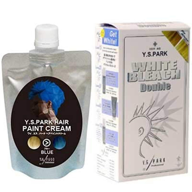シャーロットブロンテ盲信食い違いY.S.PARKヘアペイントクリーム ブルー 200g & Y.S.パーク ホワイトブリーチ ダブルセット
