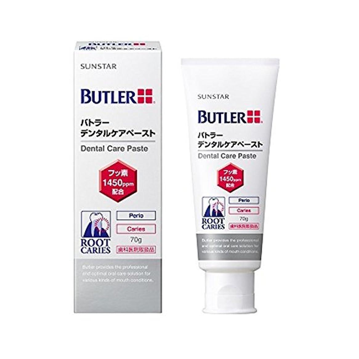 コンサルタント発生する薬BUTLER(バトラー) バトラー?デンタルケアペースト70g [医薬部外品]