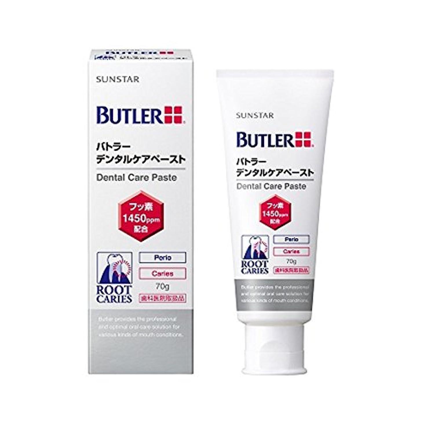 腹痛ふける軌道BUTLER(バトラー) バトラー?デンタルケアペースト70g [医薬部外品]