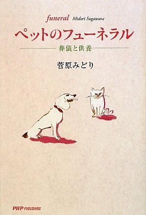 ペットのフューネラル―葬儀と供養