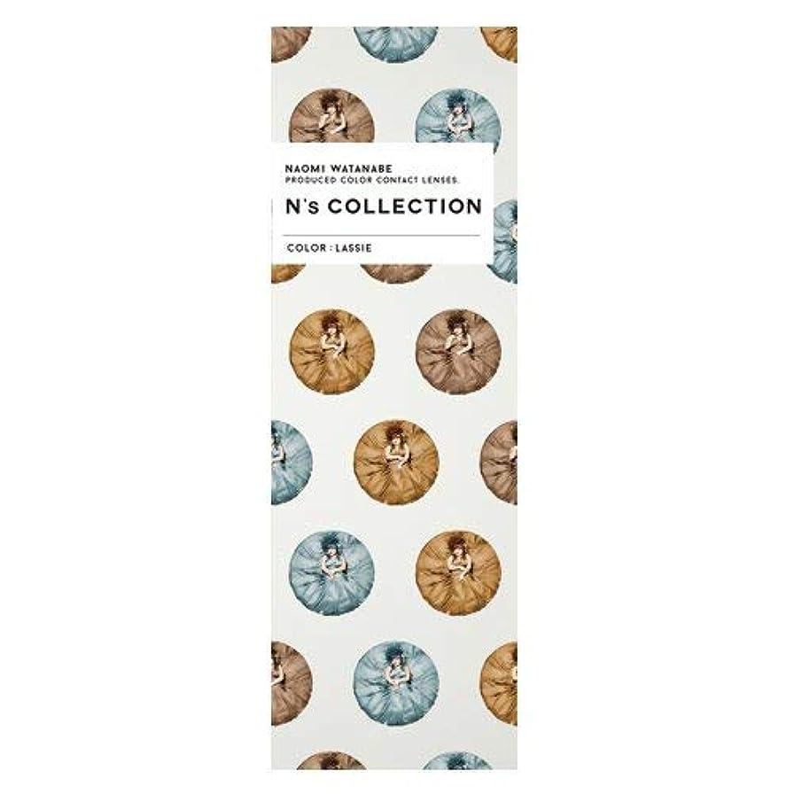 なぞらえる乗って殺人者N's Collection エヌズコレクションワンデーUV10枚 2箱セット 渡辺直美プロデュースカラコン 【ラッシー】 -3.25