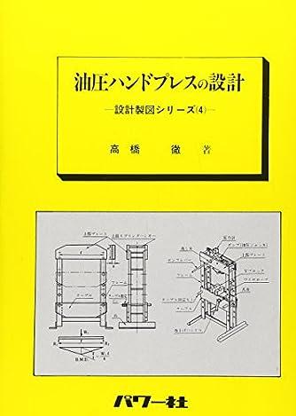 油圧ハンドプレスの設計 (設計製図シリーズ)