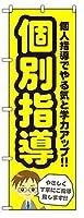 のぼりらんど 防炎のぼり旗 個別指導 H1800mm×W600mm ※受注生産品