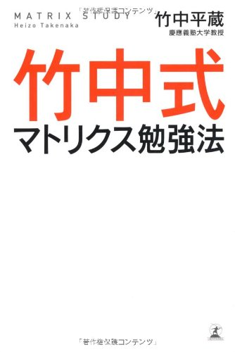 竹中式マトリクス勉強法の詳細を見る