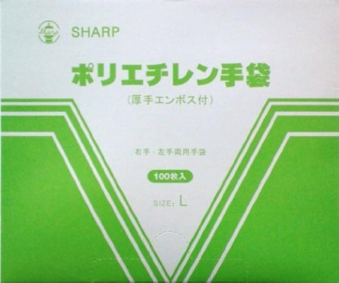 パトロンどれ圧力新鋭工業 SHARP ポリエチレン手袋 左右兼用100枚入り Lサイズ 100枚入り