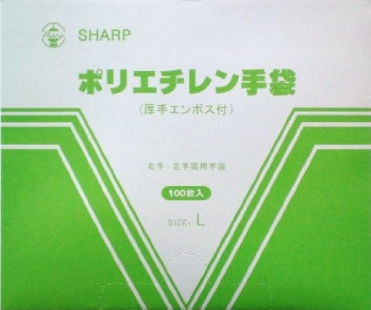 新鋭工業 SHARP ポリエチレン手袋 左右兼用100枚入り Lサイズ 100枚入り