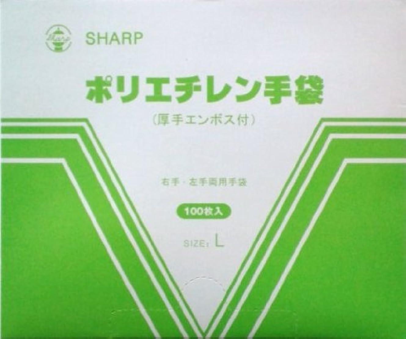 販売計画レビュアー落とし穴新鋭工業 SHARP ポリエチレン手袋 左右兼用100枚入り Lサイズ 100枚入り