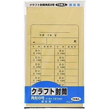 薦田紙工業 封筒 クラフト 角8 領収用 15枚入×12パック 合計180枚