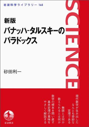 新版 バナッハ・タルスキーのパラドックス (岩波科学ライブラリー)の詳細を見る