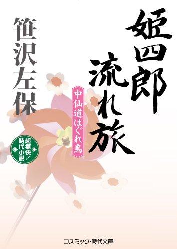 姫四郎流れ旅―中仙道はぐれ鳥 (コスミック・時代文庫)