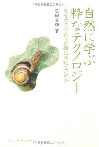 自然に学ぶ粋なテクノロジー なぜカタツムリの殻は汚れないのか (DOJIN選書22)の詳細を見る
