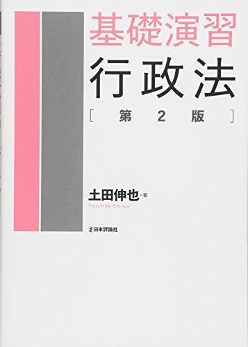 基礎演習 行政法 第2版