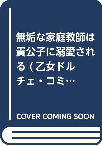 無垢な家庭教師は貴公子に溺愛される (乙女ドルチェ・コミックス)
