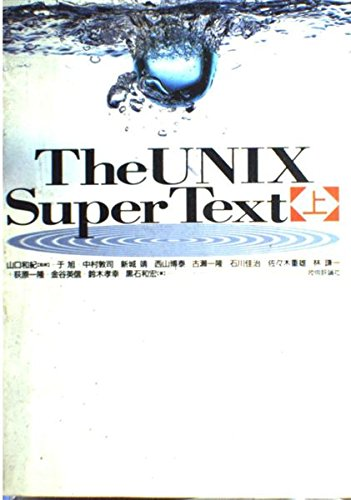 The UNIX Super Text〈上〉の詳細を見る