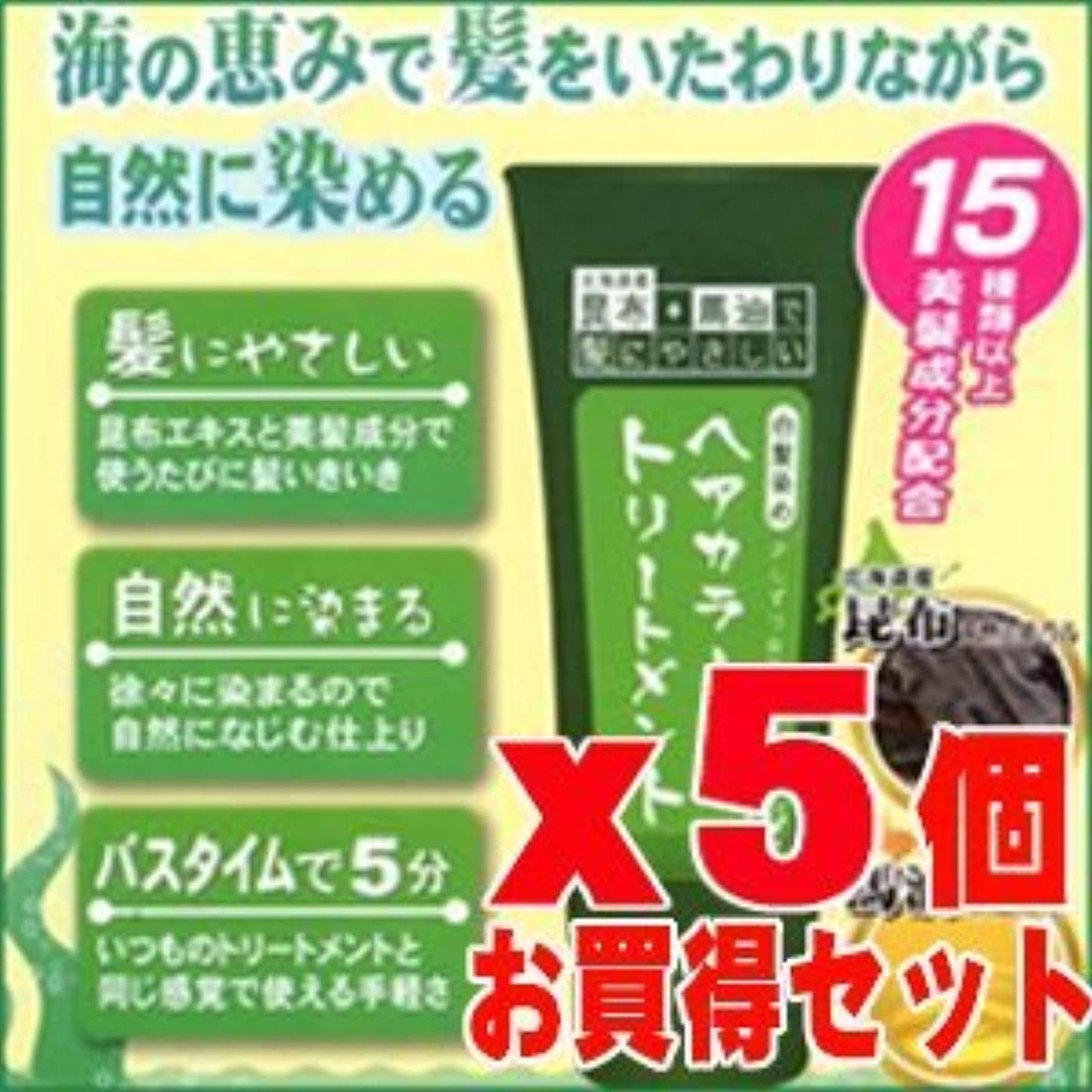 ランク依存飽和する昆布と馬油のヘアカラートリートメント 【ブラウン】 200gx5個