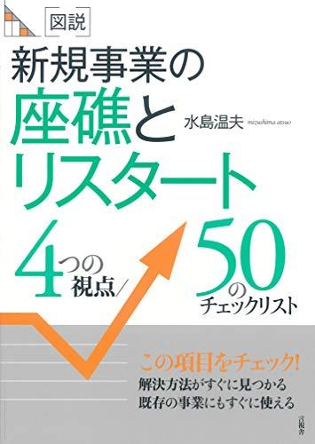 図説 新規事業の座礁とリスタート (図説 50のチェックリスト シリーズ)