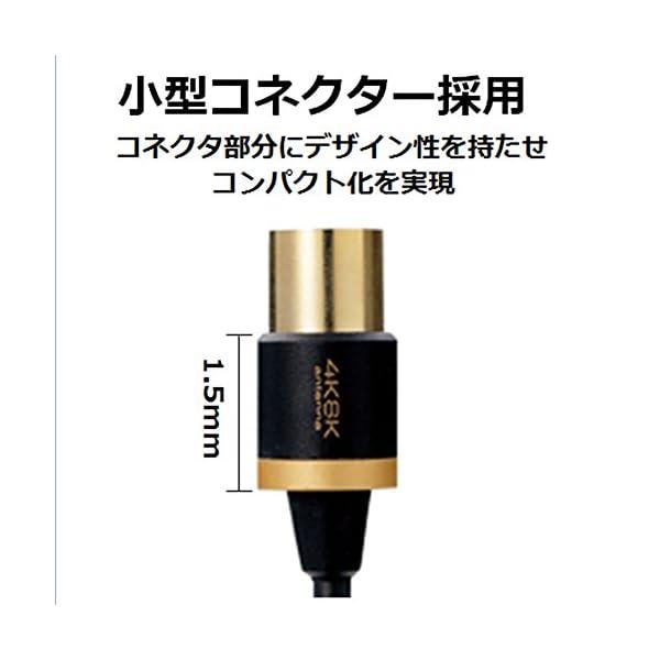 エレコム アンテナ 分配器 ケーブル一体型 【...の紹介画像4