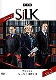 SILK 王室弁護士マーサ・コステロ シーズン2 VOL.2 [DVD]