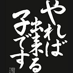 【ノーブランド品】おもしろTシャツ「やれば出来る子です」 大阪天神名物