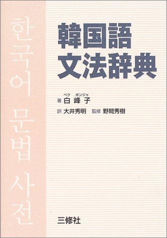 韓国語文法辞典の詳細を見る