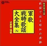 歌謡(うた)で辿る昭和の痕跡(あと) 軍歌・戦時歌謡大全集9 式典歌・唱歌