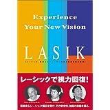 LASIK―Experience your new vision 高度コンピューター技術と医療技術の統合