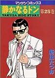 静かなるドン―Yakuza side story (第25巻) (マンサンコミックス)